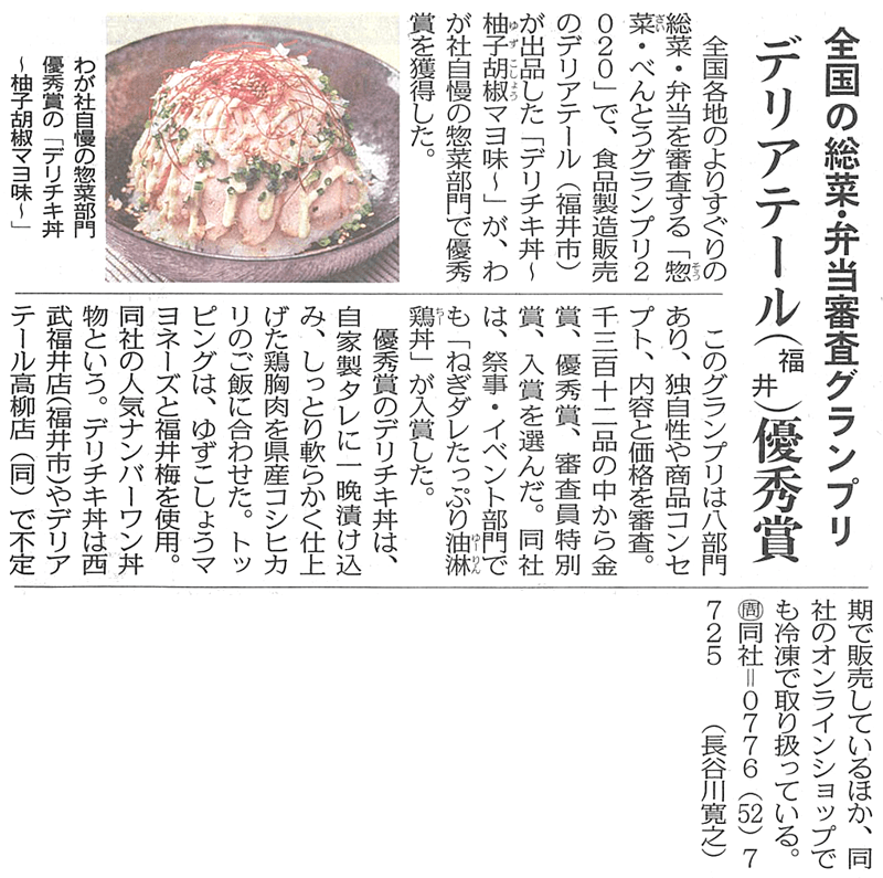 日刊県民福井「デリアテール(福井)優秀賞」
