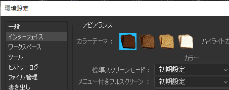 インターフェース画面:パン